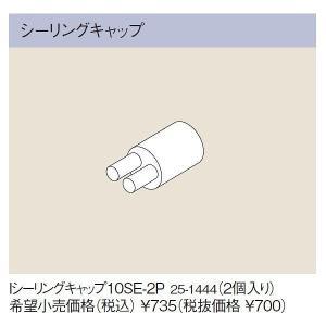 リンナイ おいだき樹脂配管専用オプション【10SE-2P】シーリングキャップ(25-1444)【10SE2P】 給湯器|mary-b