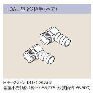リンナイ 美・白湯専用オプション【13-LO】13AL型ネジ継手(ペア)(25-2412)【13LO】 給湯器|mary-b