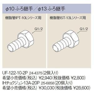 リンナイ おいだき樹脂配管専用オプション【13A-20P】φ13ふろ継手(25-6858)【13A20P】 給湯器|mary-b