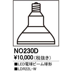 オーデリック LED電球ビーム球形 230D LDR22L-W 照明 ランプ NO230D  mary-b