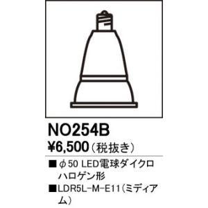 オーデリック LED電球ダイクロハロゲン形 254B LDR5L-M-E11 照明 ランプ NO254B  mary-b