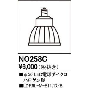 オーデリック LED電球ダイクロハロゲン形 258C→ 現行品【259H】 LDR6L-M-E11/D/B 照明 ランプ NO258C  mary-b