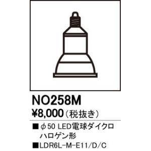 オーデリック LED電球ダイクロハロゲン形 258M LDR6L-M-E11/D/C 照明 ランプ NO258M  mary-b