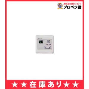 【あすつく・在庫あり】MC-33-A リンナイ ガス給湯器 台所リモコン 給湯専用|mary-b