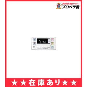 【あすつく】【BC-120V】 リンナイ 浴室リモコン 追炊き給湯器用|mary-b