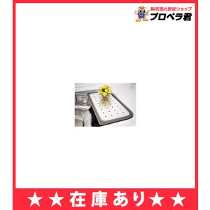 【あすつく】タカラスタンダード 水切りプレート ミズキリプレートZT(銀河柄)(ミズキリプレートZN(O)の後継品番) [40666388] [Takara standard]|mary-b