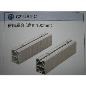 CZ-UB4-C 1セット分・樹脂置台・パナソニックエコキュート用|mary-b