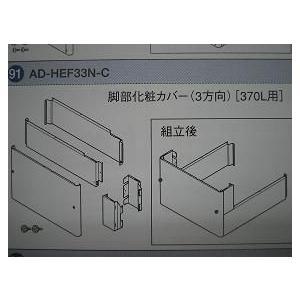 AD-HEF33N-C パナソニック エコキュート 脚部化粧カバー 370L 3方向|mary-b