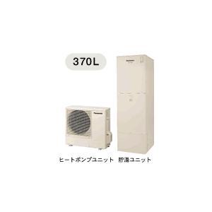 パナソニック エコキュート 370L床暖房・ミスト接続機能付フルオートタイプ Kシリーズ HE-D37AYPS+HE-RQFAWP コミュニケーションリモコンセット|mary-b