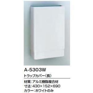 INAX イナックス LIXIL・リクシル L-A74用専用オプション トラップカバー ロング A-5303W  ホワイト|mary-b