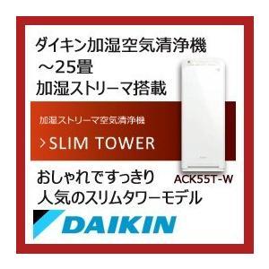 加湿空気清浄機 ダイキン 【ACK55T-W】25畳用 ホワイト DAIKIN(MCK55T-Wと同...