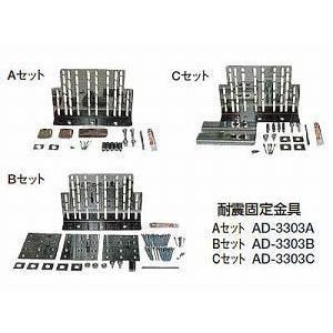 パナソニック 電気温水器 部材耐震固定金具Bセット AD-3303B|mary-b