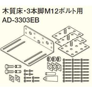 パナソニック 電気温水器 部材耐震固定金具セット AD-3303EB|mary-b