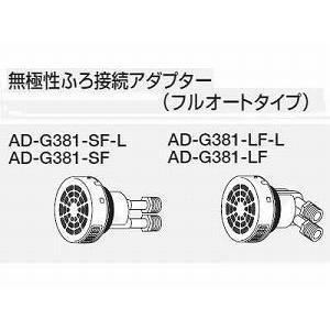 パナソニック エコキュート・電気温水器 部材無極性ふろ接続アダプター AD-G381-LF|mary-b