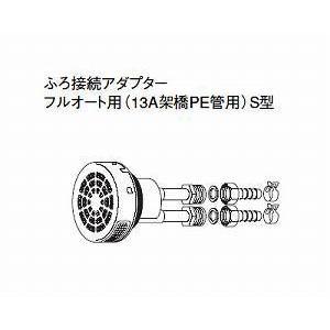 パナソニック エコキュート貯湯ユニット ふろ関連部材ふろ接続アダプター AD-G381-ST3|mary-b