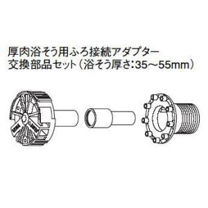 パナソニック エコキュート・電気温水器 部材厚肉浴槽用ふろアダプター AD-G381-X55|mary-b