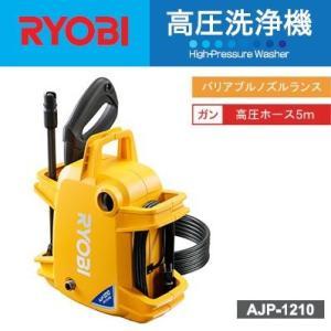 AJP-1210 RYOBI/リョービ 高圧洗浄機 エントリーモデル バリアブルノズルランス・高圧ホース5m付 AJP1210|mary-b