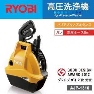 AJP-1310 RYOBI/リョービ 高圧洗浄機 エントリーモデル バリアブルノズルランス・高圧ホース5m付 水受けトレイ付 AJP1310 グッドデザイン賞受賞 |mary-b