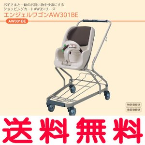 AW301BE エンジェルワゴンAW301BE 乳児用ショッピングカート コンビウィズ株式会社|mary-b