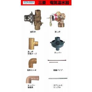 三菱 電気温水器 別売部品(給湯専用タイプ) 標準配管セット 【BA-T12F】[新品] mary-b
