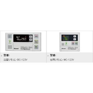 リンナイ 浴室リモコン 【BC-123V】 (部品コード:812-717-000)|mary-b