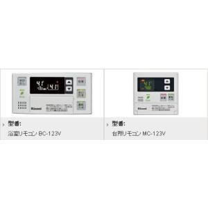 リンナイ ガス給湯器 ECOシグナルリモコンの標準リモコン 浴室リモコン BC-123V 、台所リモコン MC-123V|mary-b