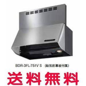 富士工業 レンジフード【BDR-3FL-601VBK】【間口:600】【BDR3FL601VBK】[代引不可]|mary-b