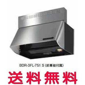 富士工業 レンジフード【BDR-3FL-751BK】【間口:750】【BDR3FL751BK】[代引不可]|mary-b