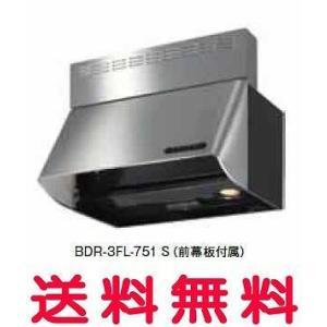 富士工業 レンジフード【BDR-3FL-751SI】【間口:750】【BDR3FL751SI】[代引不可]|mary-b