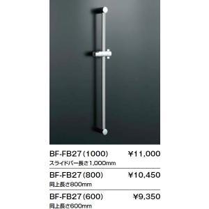 【あすつく】シャワー スライドバー 800mm INAX イナックス LIXIL・リクシル 水栓金具 スライドバー BF-FB27(800) 標準タイプ  mary-b