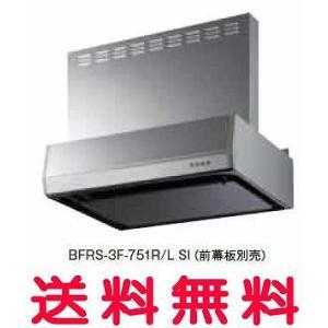 富士工業 レンジフード【BFRS-3F-751LBK】【間口:750】【BFRS3F751LBK】