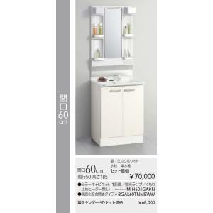 洗面化粧台 600mm クリナップ BGAシリーズ  BGAL60TNMEW(カラー品番)  ミラーキャビネット M-H601GAKN  間口60cm 奥行50 高さ185 [Cleanup] mary-b