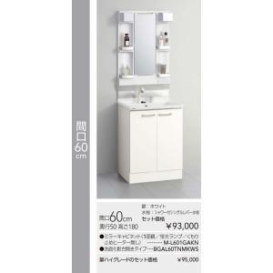 洗面化粧台 600mm クリナップ BGAシリーズ  BGAL60TNMKWS  ミラーキャビネット M-L601GAKN  間口60cm 奥行50 高さ180 [Cleanup] mary-b