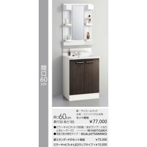 洗面化粧台 600mm クリナップ BGAシリーズ  BGAL60TNMWW(カラー品番) ミラーキャビネット M-H601GAKH  間口60cm 奥行50 高さ185 [Cleanup] mary-b