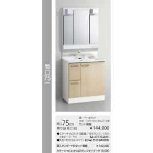 洗面化粧台 750mm クリナップ BGAシリーズ BGAL752HMKWN  ミラーキャビネット M-H753GAKH  間口75cm 奥行50 高さ185 [Cleanup] mary-b
