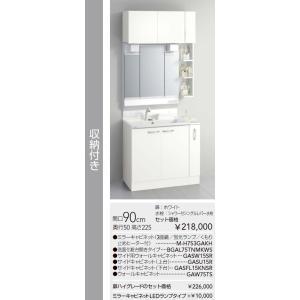 洗面化粧台 900mm クリナップ BGAシリーズ BGAL75TNMKW(■)  ミラーキャビネット M-H753GAKH  間口90cm 奥行50 高さ225 +キャビネットセット [Cleanup] mary-b