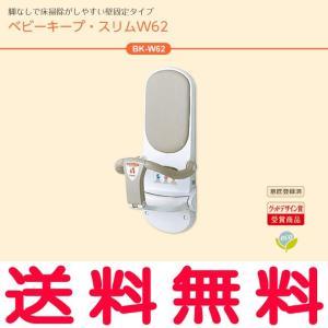 BK-W62 ベビーキープ・スリムW62 脚なしで床掃除がしやすい壁固定タイプ トイレ設備 コンビウィズ株式会社 ベビー専用チェア 赤ちゃん イス 椅子|mary-b