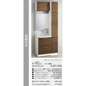 洗面化粧台 600mm BNFH60FHMCWD  ミラーキャビネット M-602NFNK  間口90cm 奥行58 高さ235 +キャビネットセット [Cleanup] mary-b