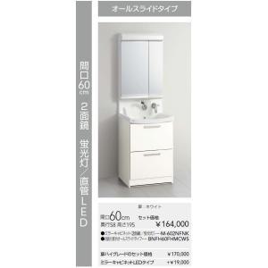 洗面化粧台 600mm BNFH60FHMCWS  ミラーキャビネット M-602NFNK  間口60cm 奥行58 高さ195 [Cleanup] mary-b