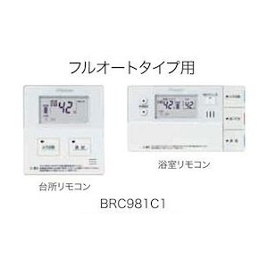 ダイキン エコキュート関連部材 コミュニケーションリモコンセットフルオートタイプ用 BRC981C1|mary-b