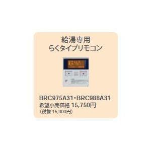 ダイキン エコキュート関連部材 給湯専用らくタイプリモコン給湯専用らくタイプ用 BRC988A31|mary-b