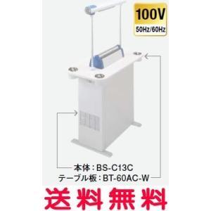 こちらの商品は 本体 BS-C13C です。