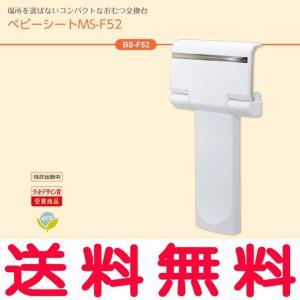 BS-F52 ベビーシートMS-F52 コンパクトな横型おむつ交換台 トイレ設備 コンビウィズ株式会社|mary-b