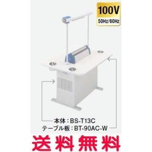 こちらの商品は 本体 BS-T13C です。