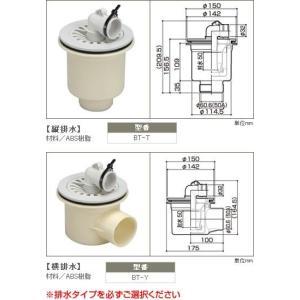 サヌキ SPG 洗濯機パン用 排水トラップ BT-T (縦) または BT-Y (横) BTT/BTY|mary-b