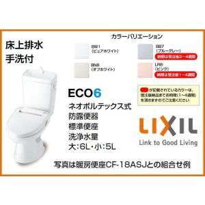 INAX LIXIL・リクシル トイレ 一般洋風便器(BL認定品)【C-110PTU/DT-5800BL】壁排水 ECO6 手洗付 便座なしセット[新品]|mary-b