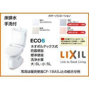 【寒冷地用】便器・タンクセット【流動式W・水抜き式N 選べます】INAX LIXIL・リクシル トイレ 一般洋風便器(BL認定品)【C-110STU/DT-5800(WまたはN)BL】|mary-b