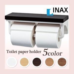 【全カラーあすつく】トイレットペーパーホルダー送料無料 CF-AA64KU INAX/イナックス/LIXIL/リクシル 棚付二連紙巻器 インテリアリモコン対応 CFAA64KU|mary-b