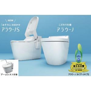 CH1002MWS パナソニック トイレ アラウーノ 全自動お掃除トイレ 床排水タイプ(排水ピッチ200mm) アームレスト付き タイプ2 ホワイト|mary-b