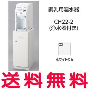 CH22-2 シンク併設用・単独タイプ 調乳用温水器 CH22-2(浄水器付き) コンビウィズ株式会社|mary-b